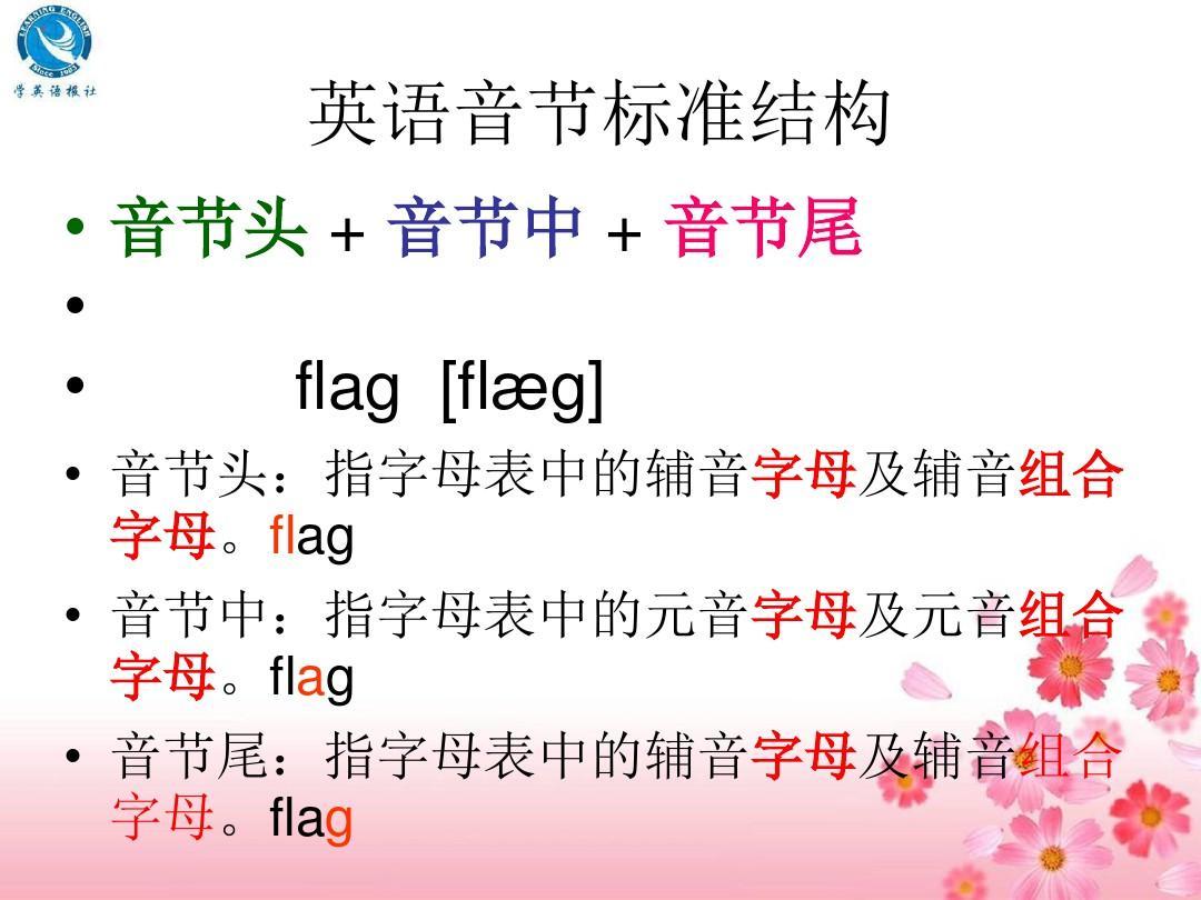 英语音节标准结构音节头+音节中+音节尾flag[fl&#230g