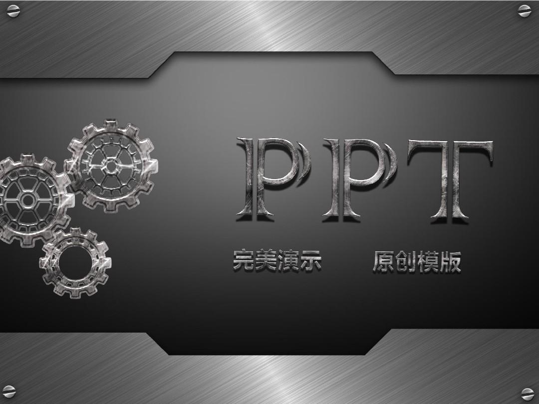 黑色金属质感1PPT