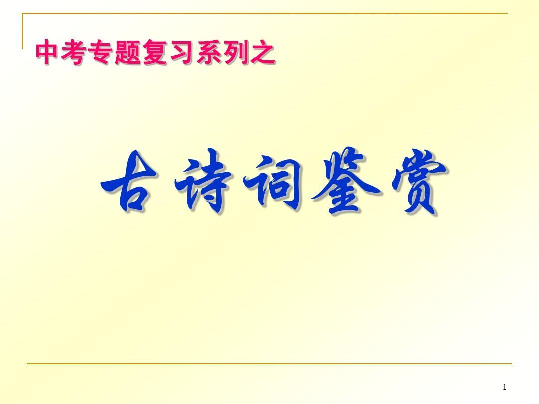 中考古诗词鉴赏文档指导ppt_word教程在线阅读与下载文爱方法详细图片