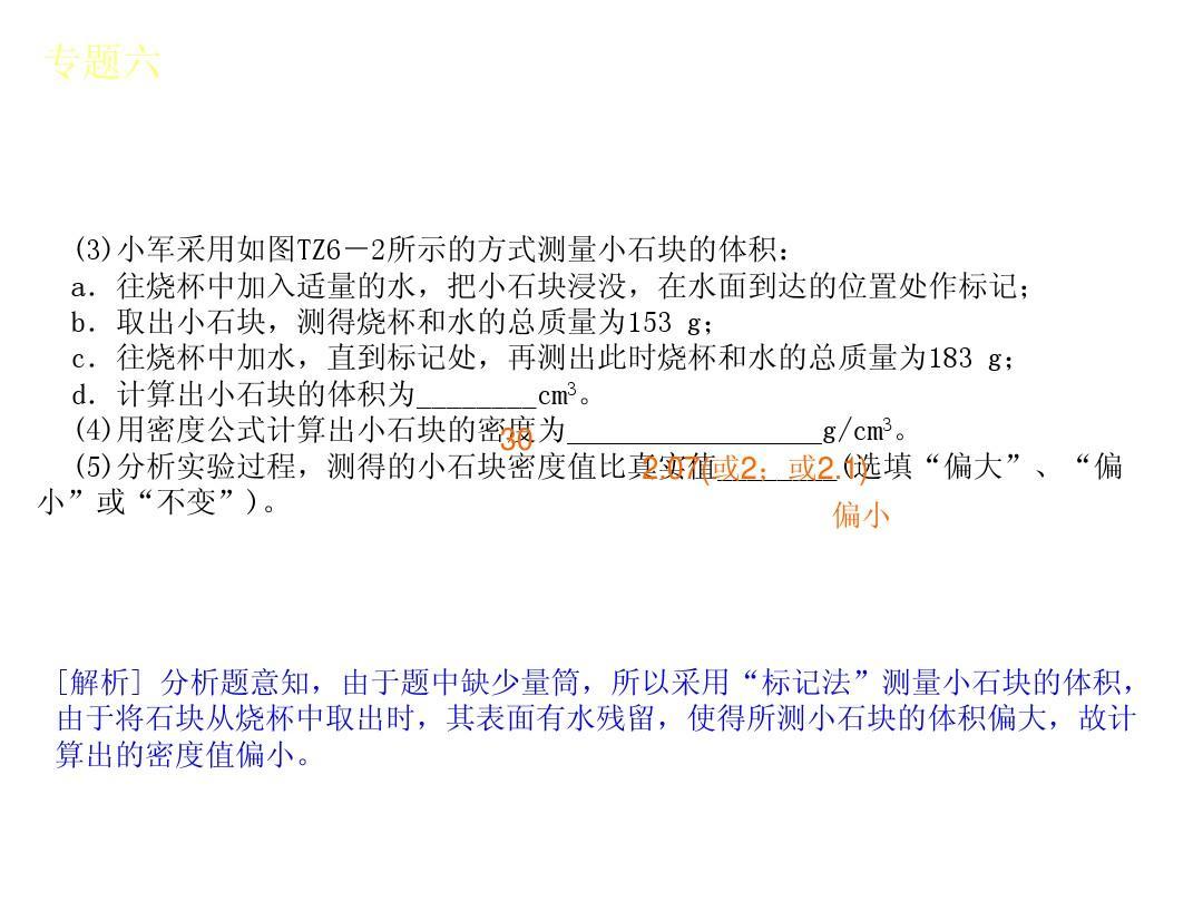 2014屆插班專題v專題壓強:答案六物理初中浮力(北師大版)課件ppt海南如何中考密度圖片