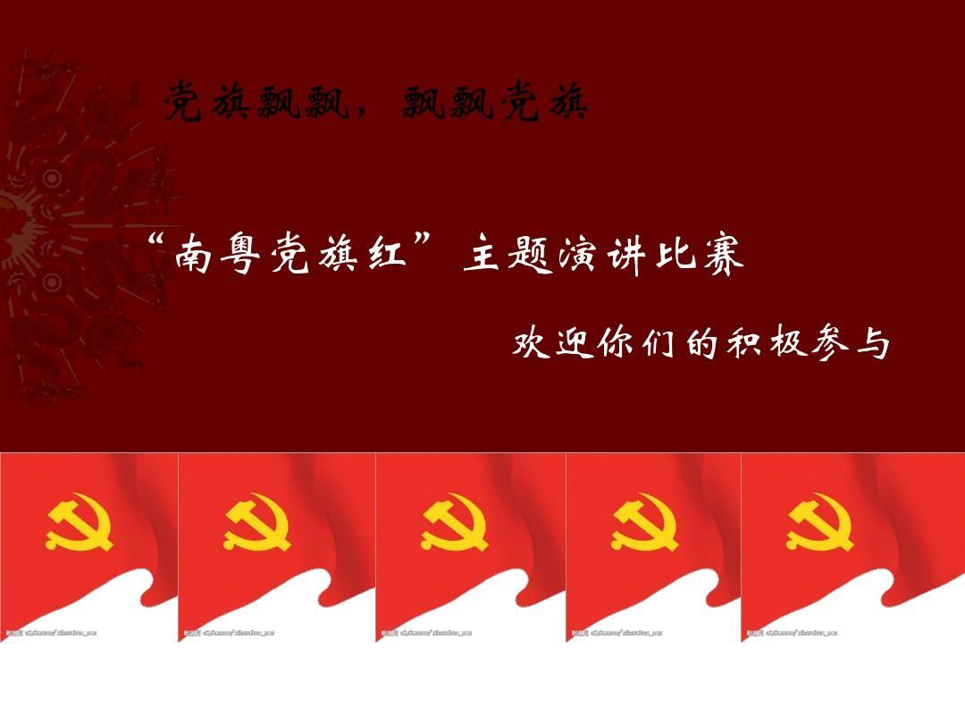 """党旗飘飘,飘飘党旗 """"南粤党旗红""""主题演讲比赛 欢迎你们的积极参与图片"""