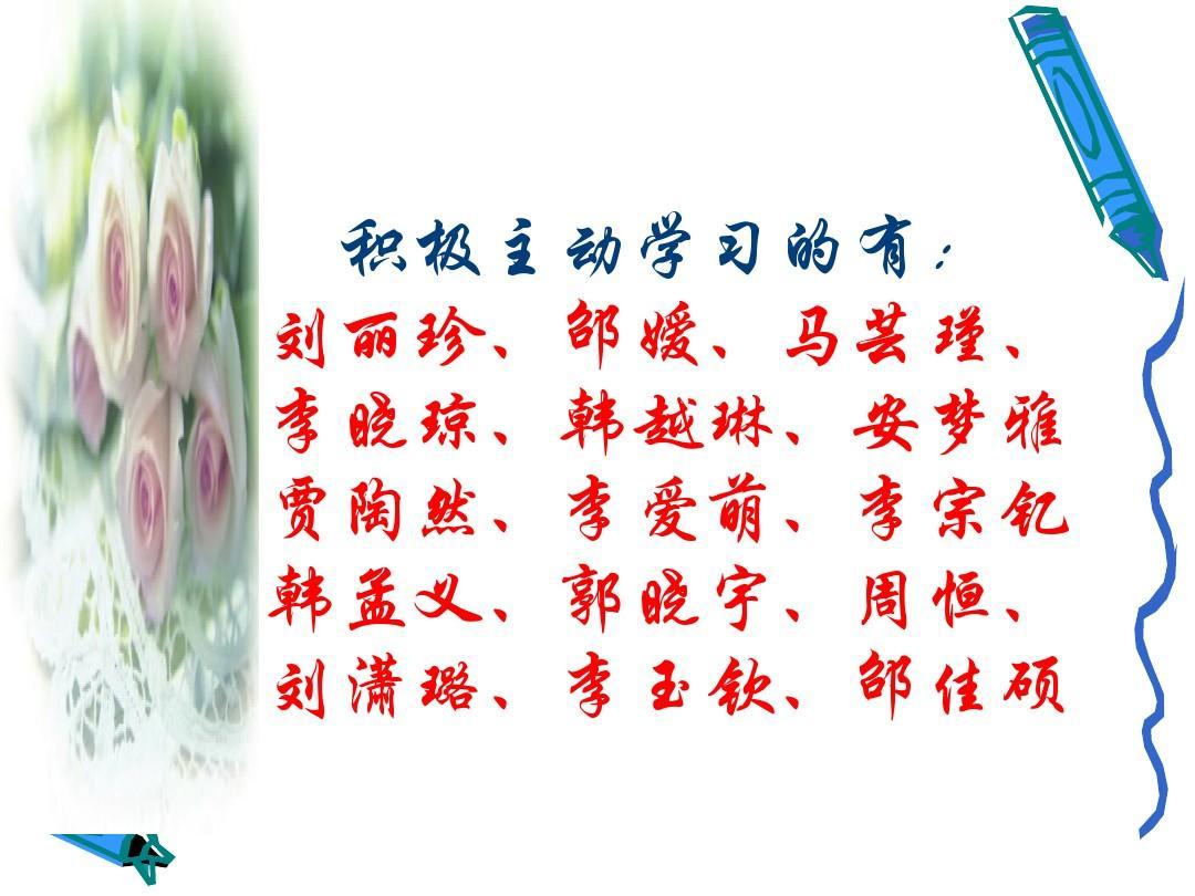 积极主动学习的有: 刘丽珍,邵嫒,马芸瑾, 李晓琼,韩越琳,安梦雅 贾