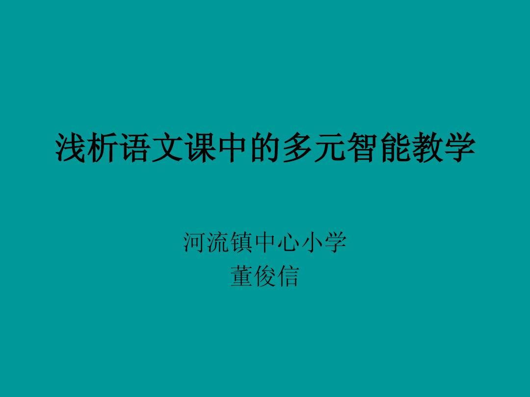 浅析语文课中的多元智教学ppt听写大赛蓬安汉字初中图片