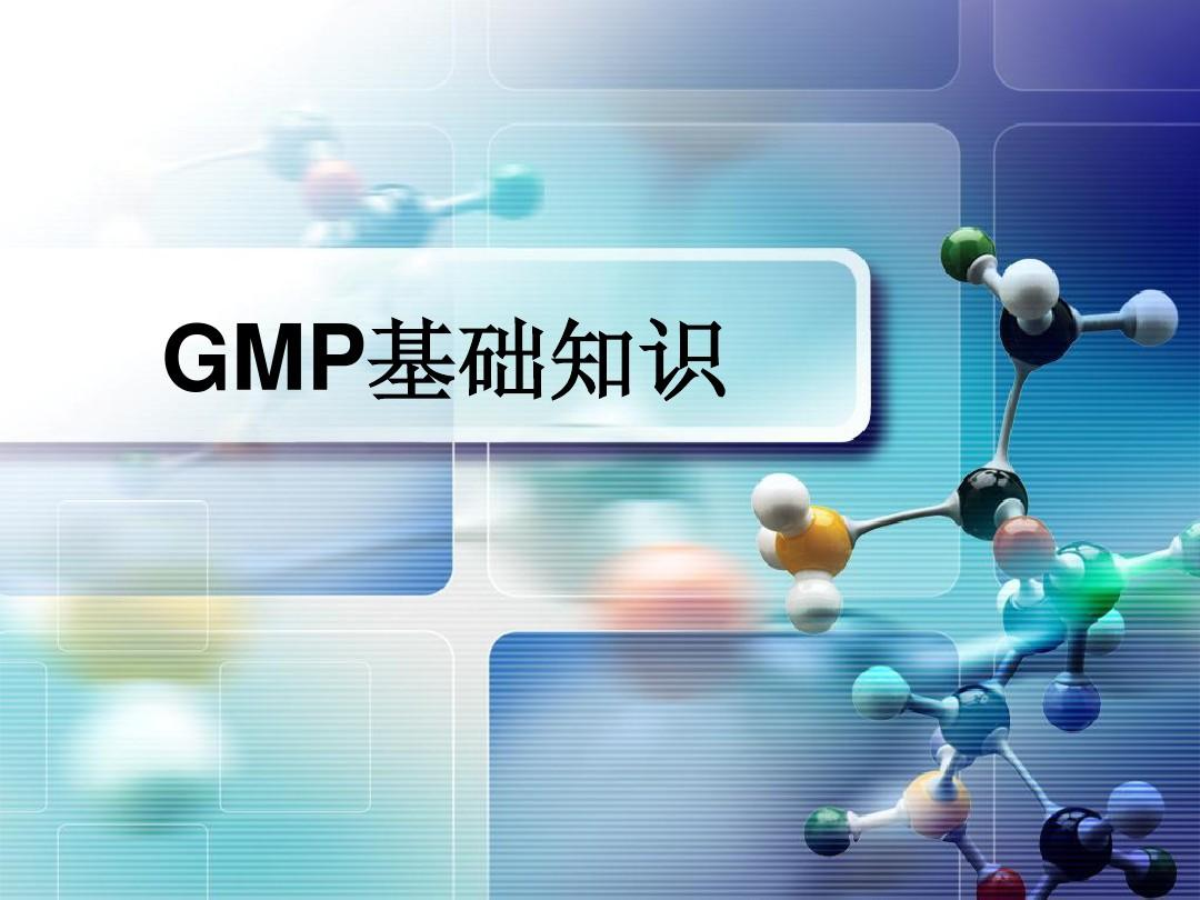 GMP基础知识(新员工培训)
