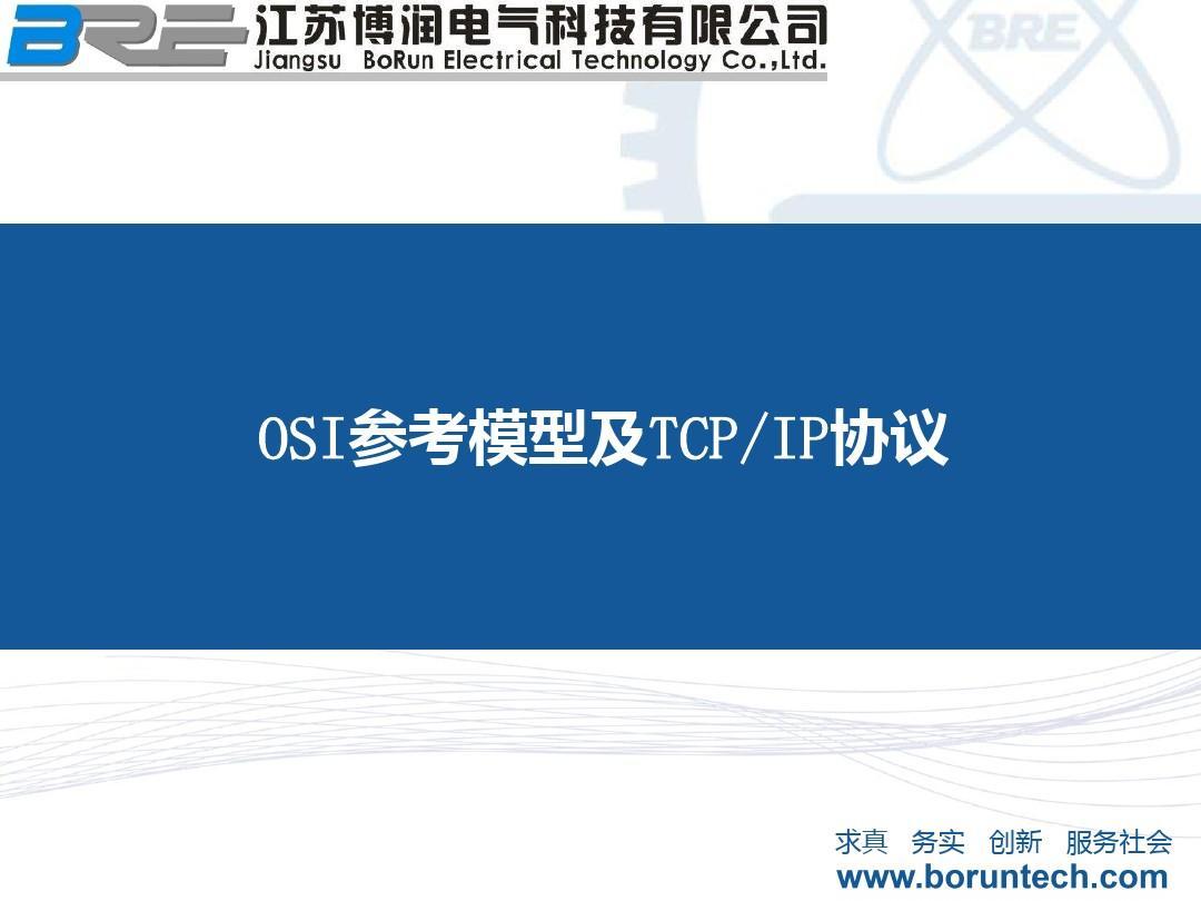OSI参考模型及TCP-IP协议PPT