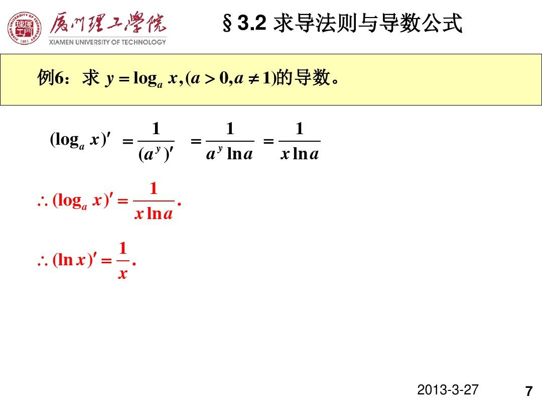 2 求导法则与导数公式ppt  大学数学高数教程 1 1 1 = y = y (a )′ a图片