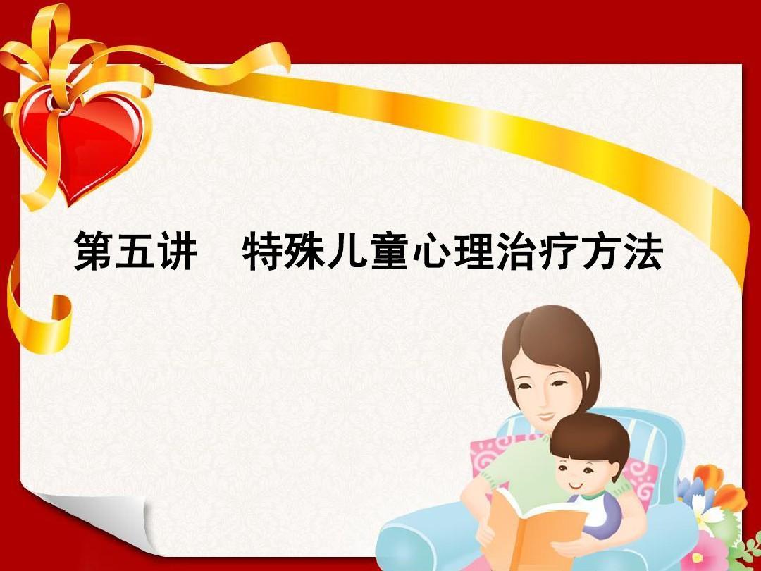 特殊儿童心理学(5)