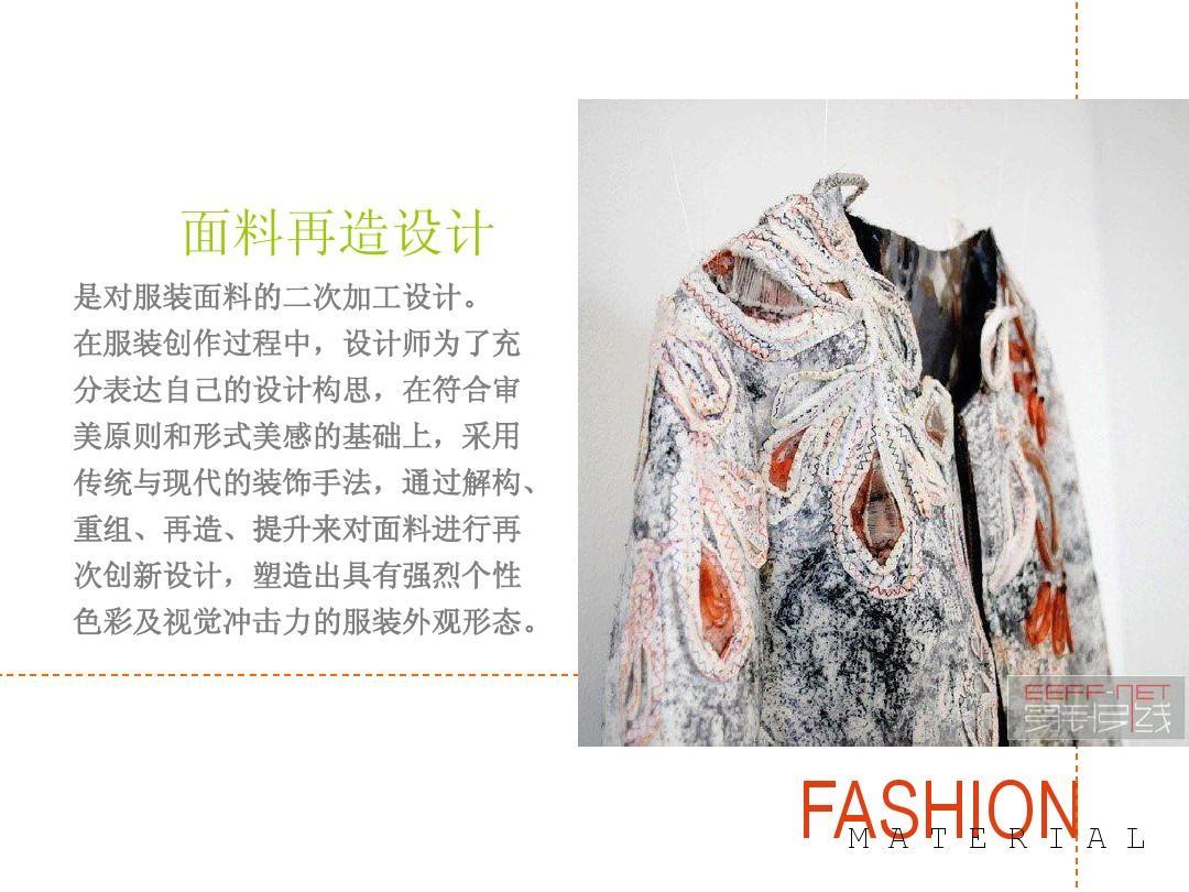 服装面料再造论+�_《服装设计》-面料再造设计ppt