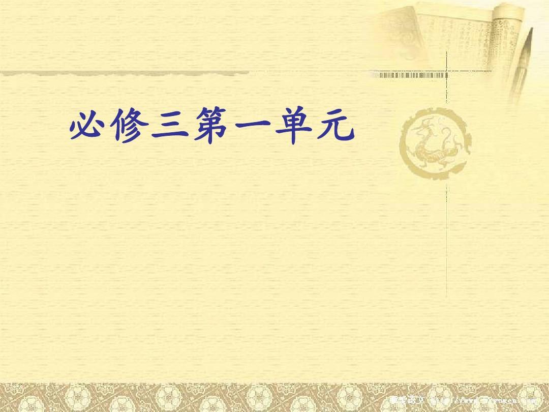 高中大典单元版v高中三第一高中数学ppt人教小说语文当当网解题图片