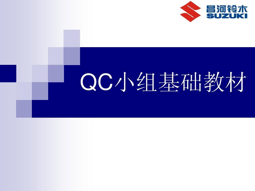 QC小组基础教材PPT