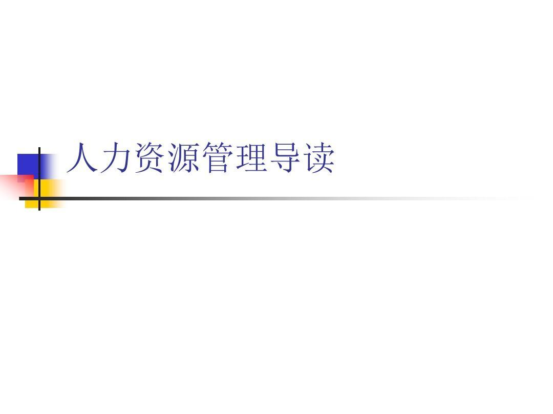 【精品】最新人力资源管理导读()