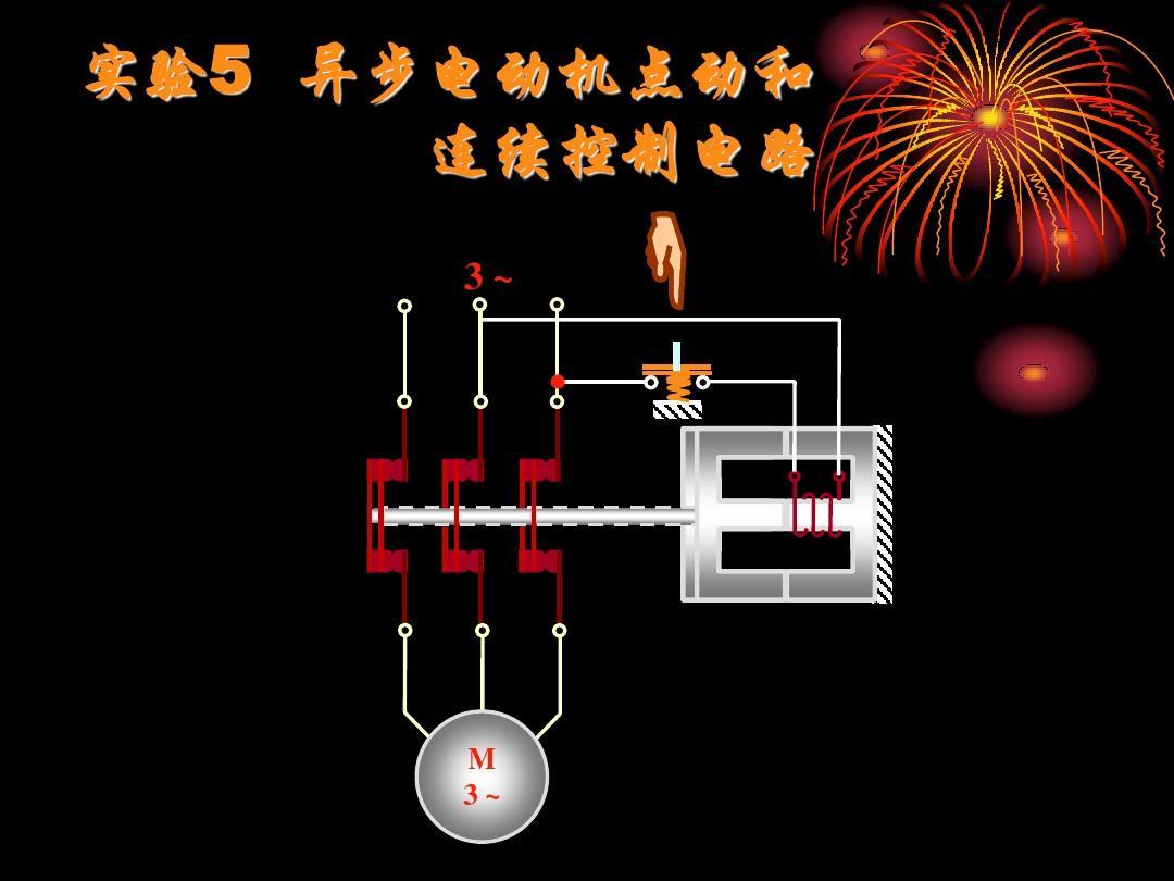 异步电动机点动和连续控制电路
