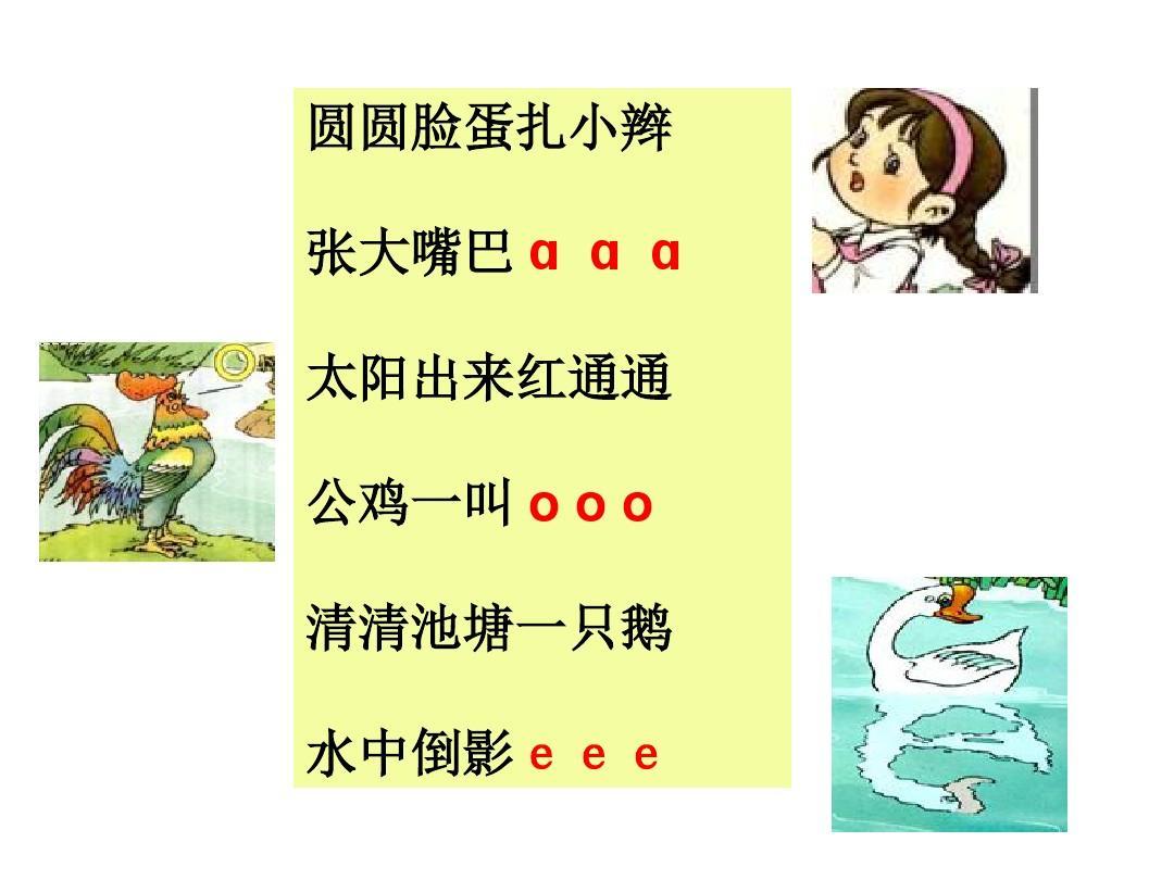 2016部编人教版一年级语文上册汉语拼音aoe课件ppt