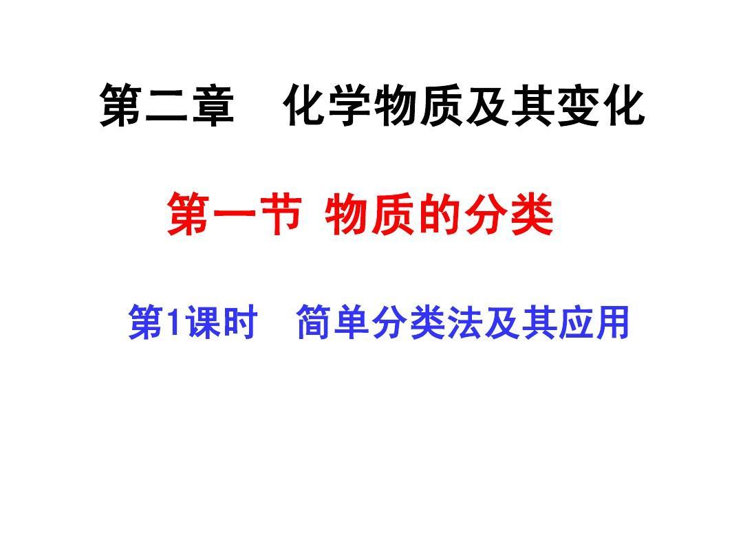 11-12版高中化学同步授课课件 2.1.1 简单分类法及其应用 新人教版必修1