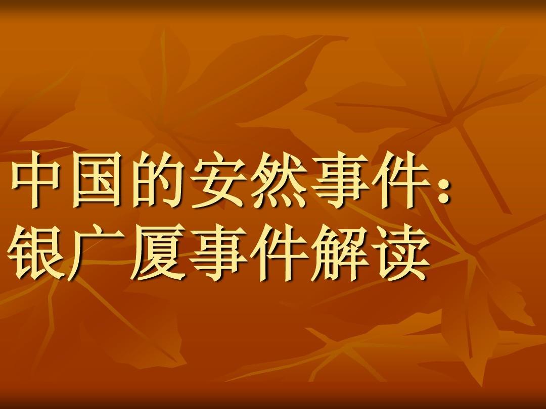 第12周中国公司治理案例分析--银广夏事件PPT