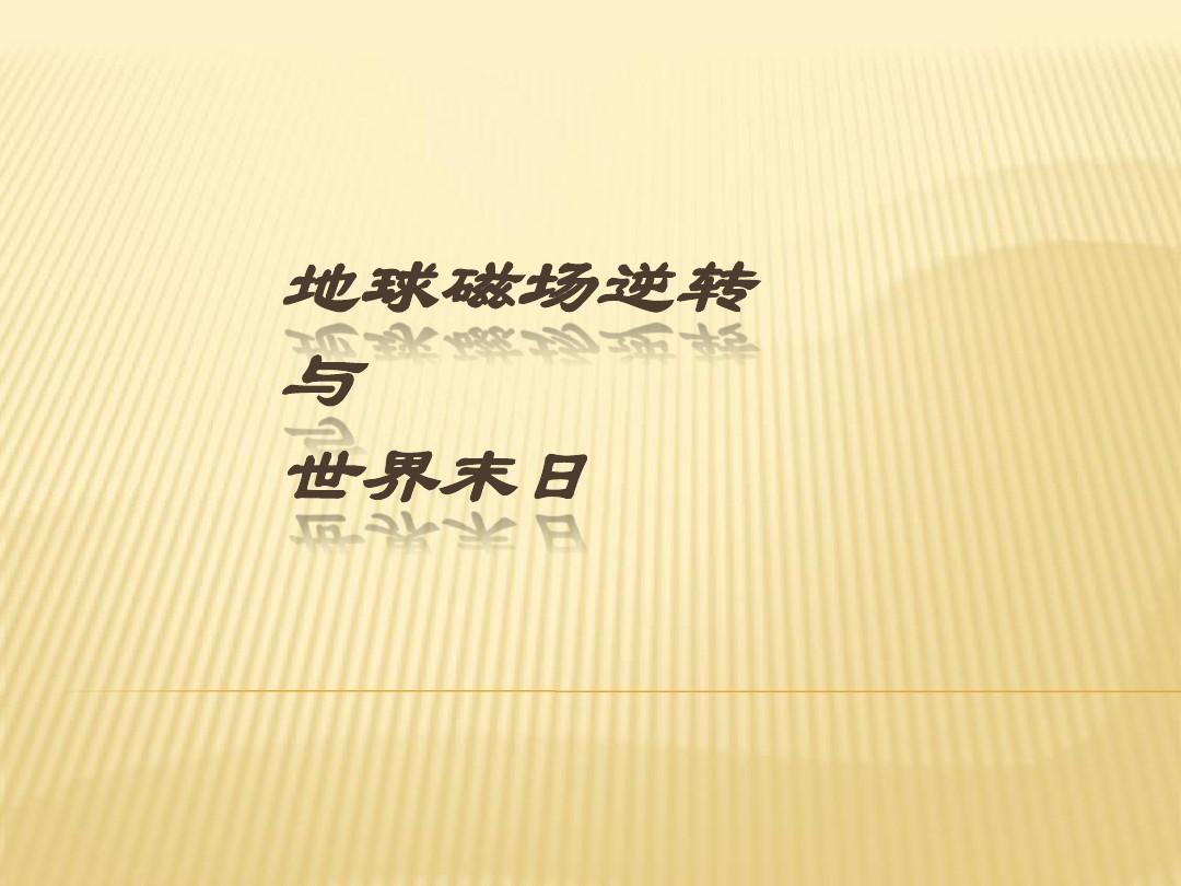 中国科学技术大学电磁学小论文竞赛获奖作品