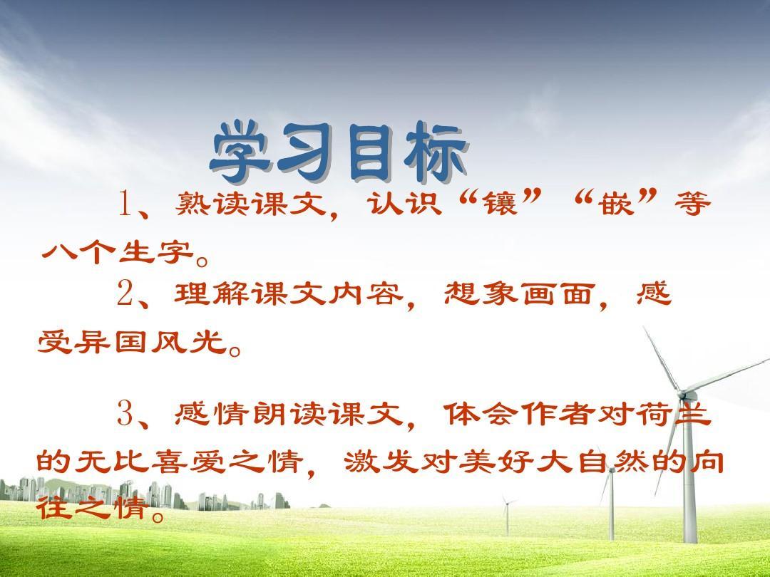 最新牧场版水果四年级语文小学22下册之国精区分人教与蔬菜说课稿图片