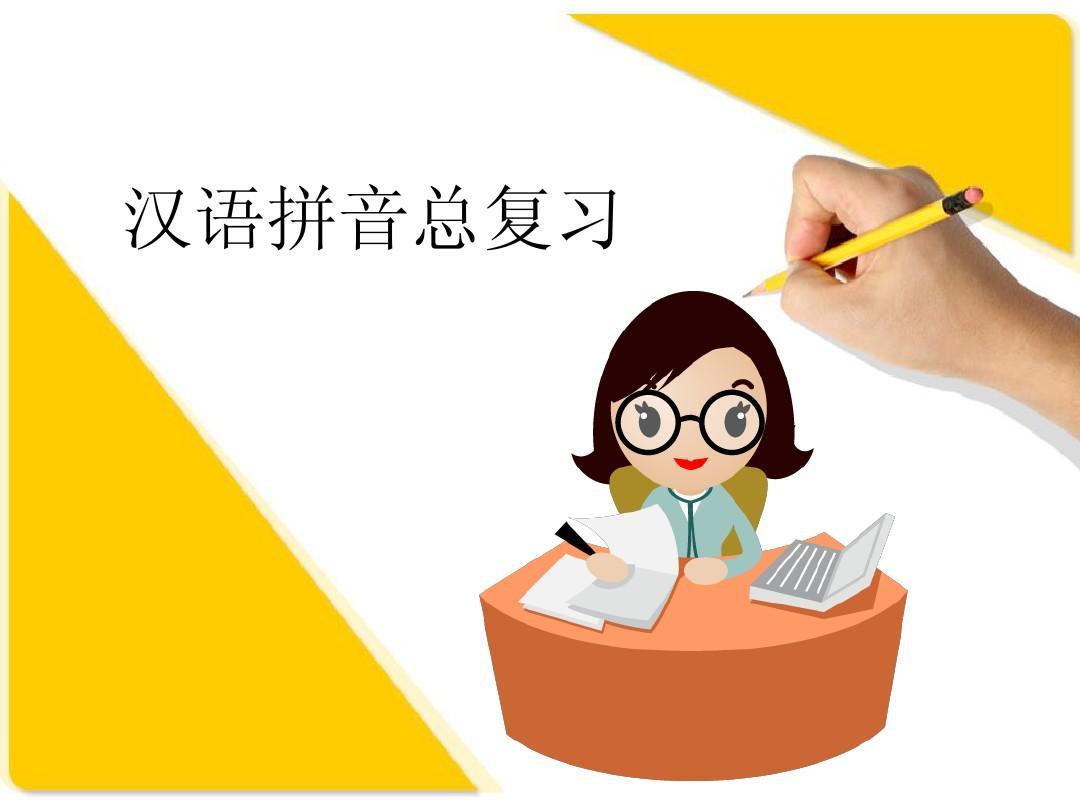 汉语拼音总复习