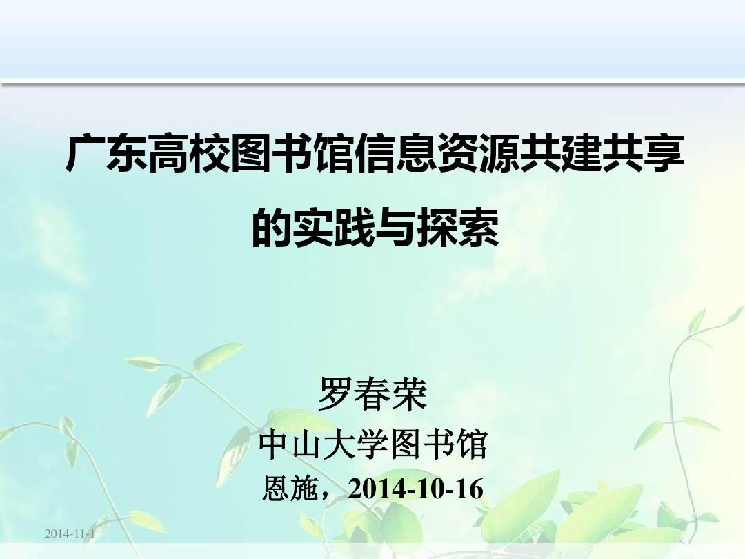 广东高校图书馆信息资源共建共享的实践与探索(罗春荣)