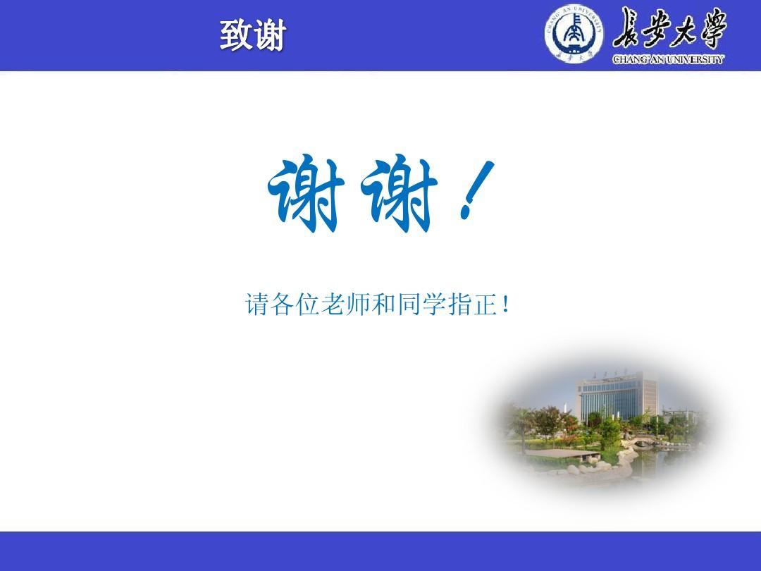 长安大学毕业设计答辩ppt背景模板 简约图片