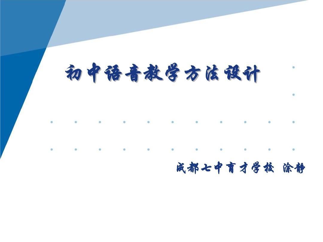 初中学前教育感想_初中语音知识 电话语音 语音会议 数字语音处理 00398学前教育原理 的