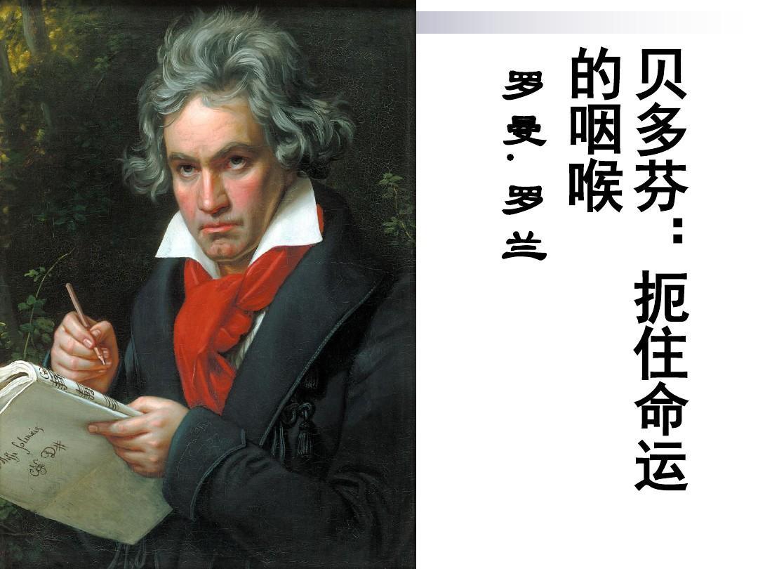 第四课《贝多芬:扼住命运的咽喉》课件(人教版选修之中外传记作品选读图片