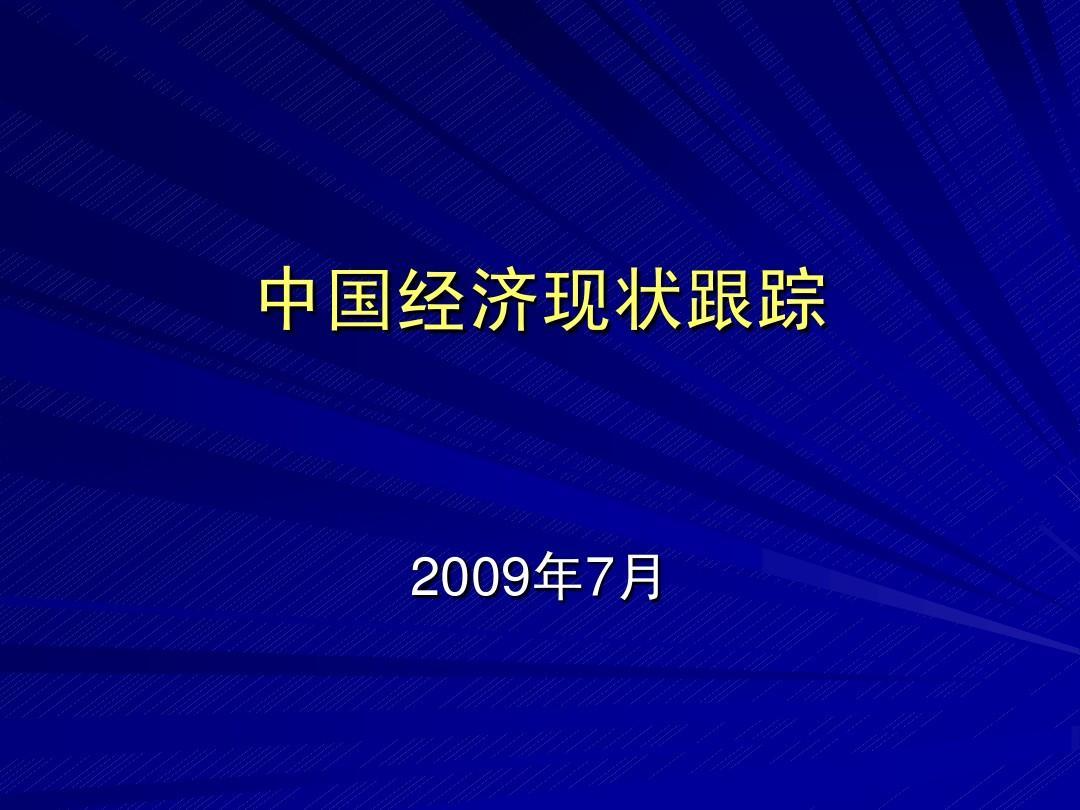 中国经济现状 2009