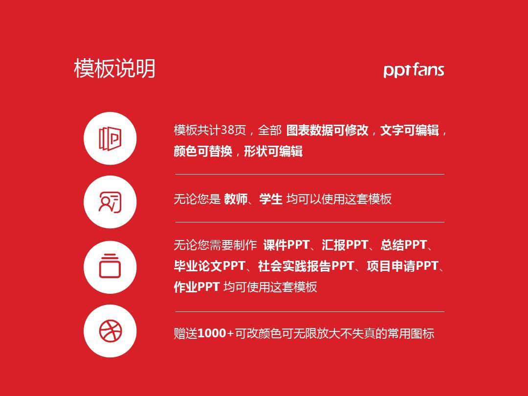 北京电影学院ppt模板-精美原创毕业论文答辩,总结报告,课件,开题汇报ppt课件下载我们看海去图片