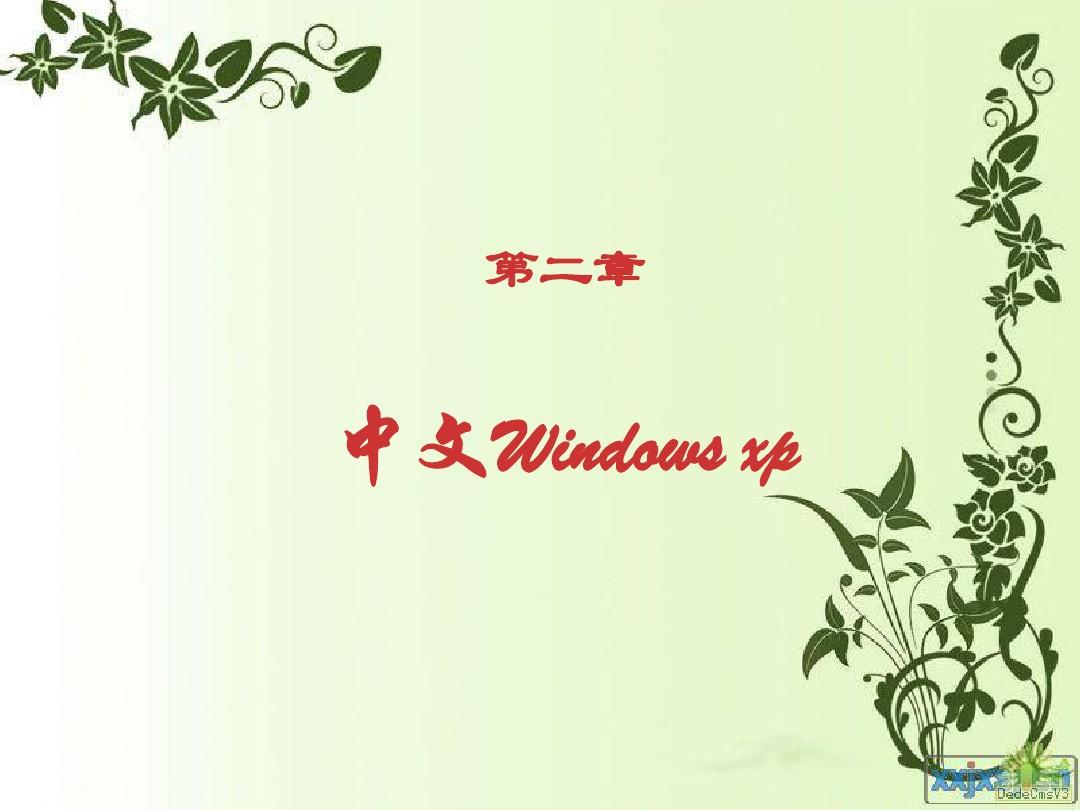 第二章Windows xp操作系统
