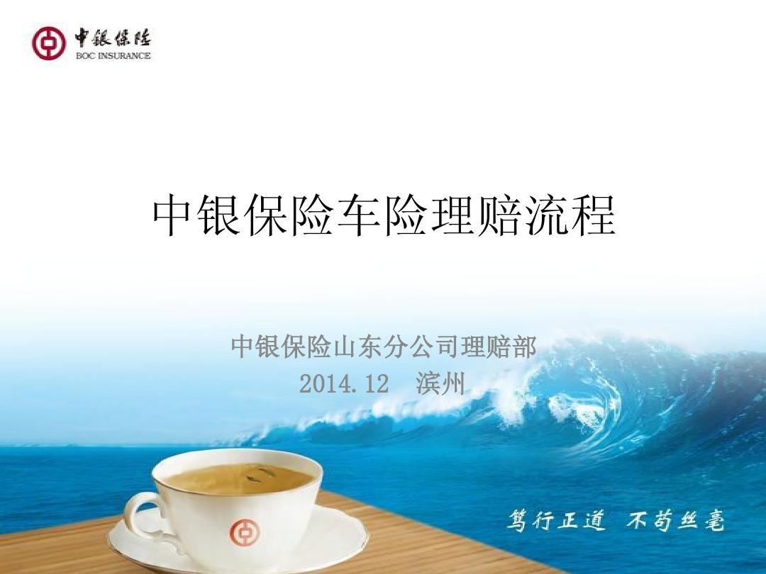 中银保险网站_中银保险有限公司_中银保险官网查保单
