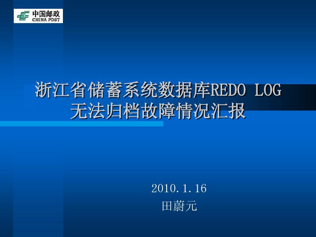 ORACLE10g数据库REDO LOG无法归档PPT