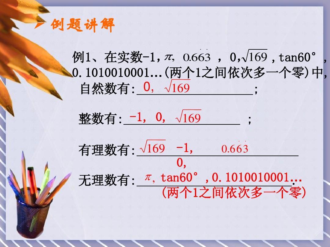 声学网所有分类初中运算答案初三文档总复习数学及其教育数学物理图初中实数图片