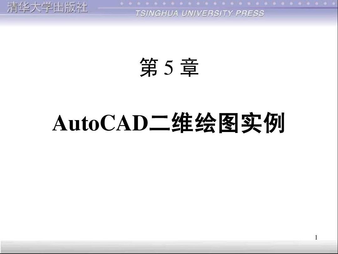 第5章 AutoCAD二维绘图实例PPT
