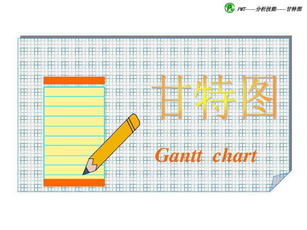 初中数学试卷分析范文_甘特图的制作培训_word文档在线阅读与下载_无忧文档