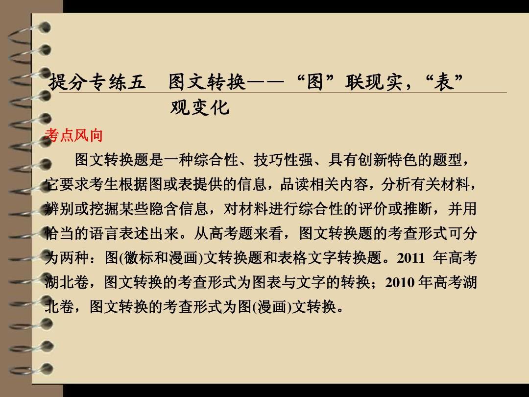 2012届高考语文二轮专题讲义(湖北专用):专题一 语言表达和运用--提分