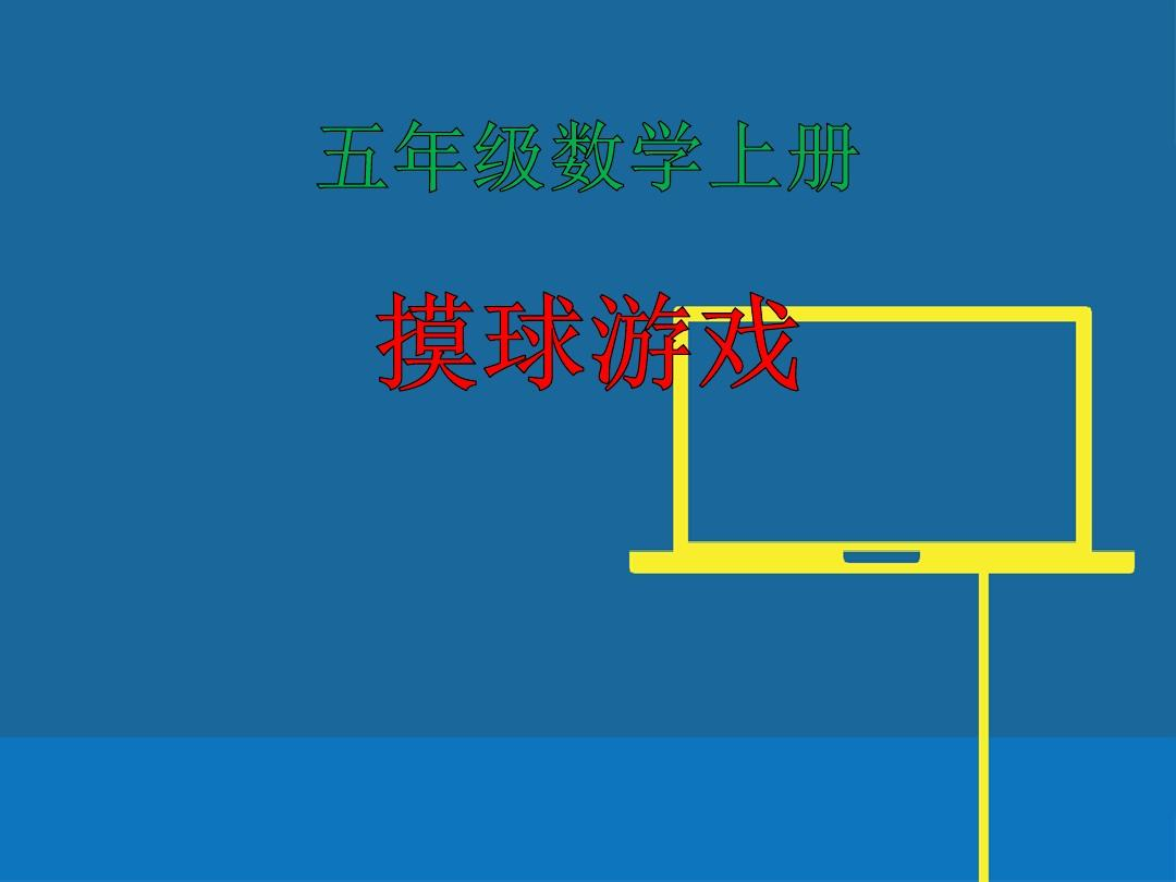 """北师大版五年级上册""""摸球游戏""""课件"""