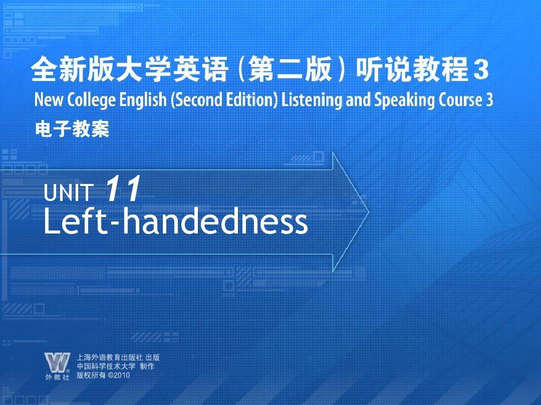 全新版大学英语(第二版)听说教程3电子教案unit11PPT