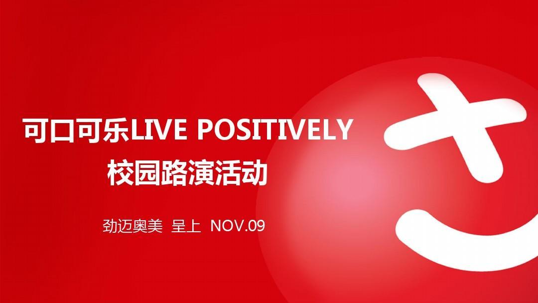 广告/传媒 奥美可口可乐live_positively校园路演活动公关案ppt图片