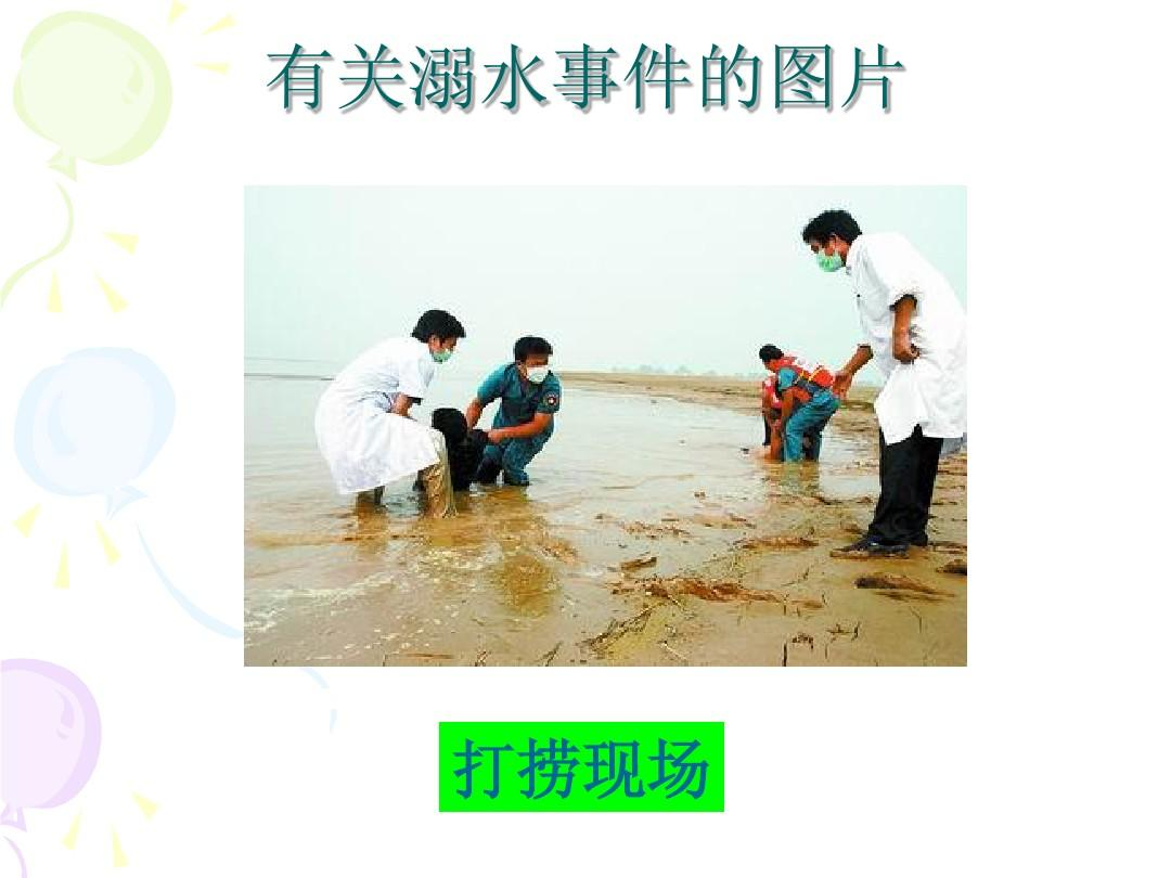 幼儿园课课a课课中班PPT《防反思》弯道跑教案后溺水图片
