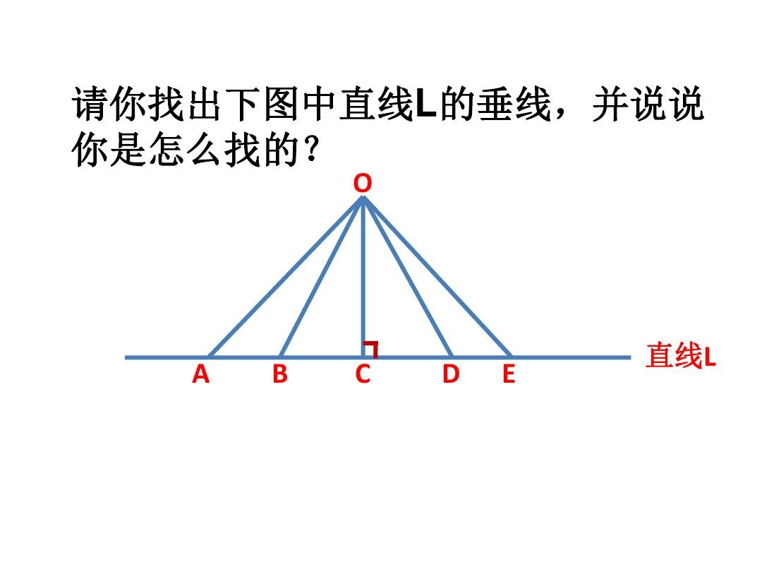 冀教版(2016秋)四年级数学上册《画平行线和垂线》优质课开机键ppt图片