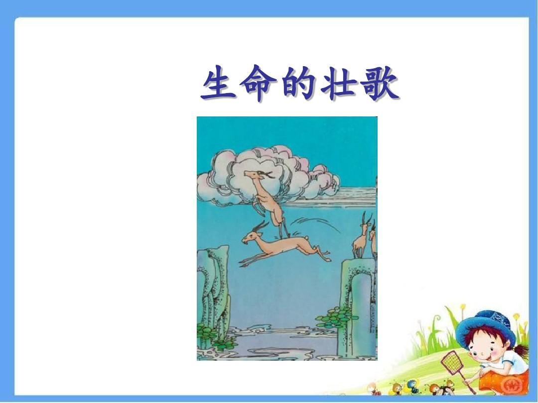 最新苏教版四年级语文下册《生命的壮歌》精品课件
