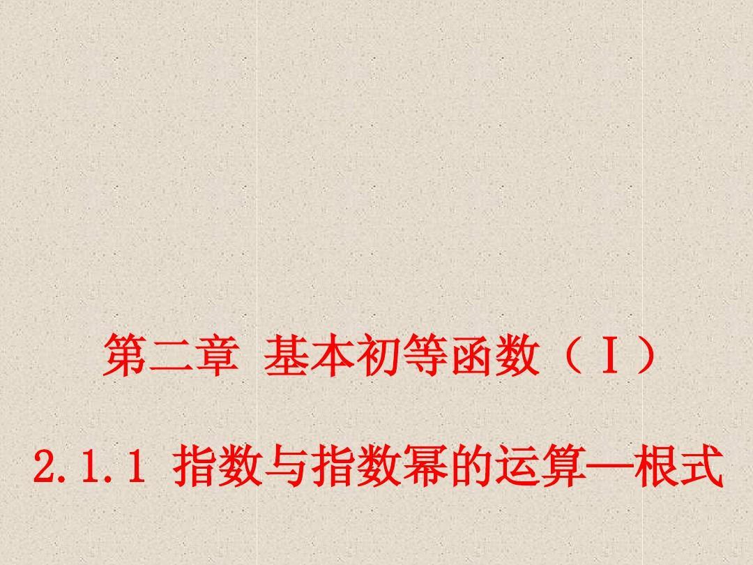 2.1.1 指数与指数幂的运算--根式 课件1(人教A版必修1)