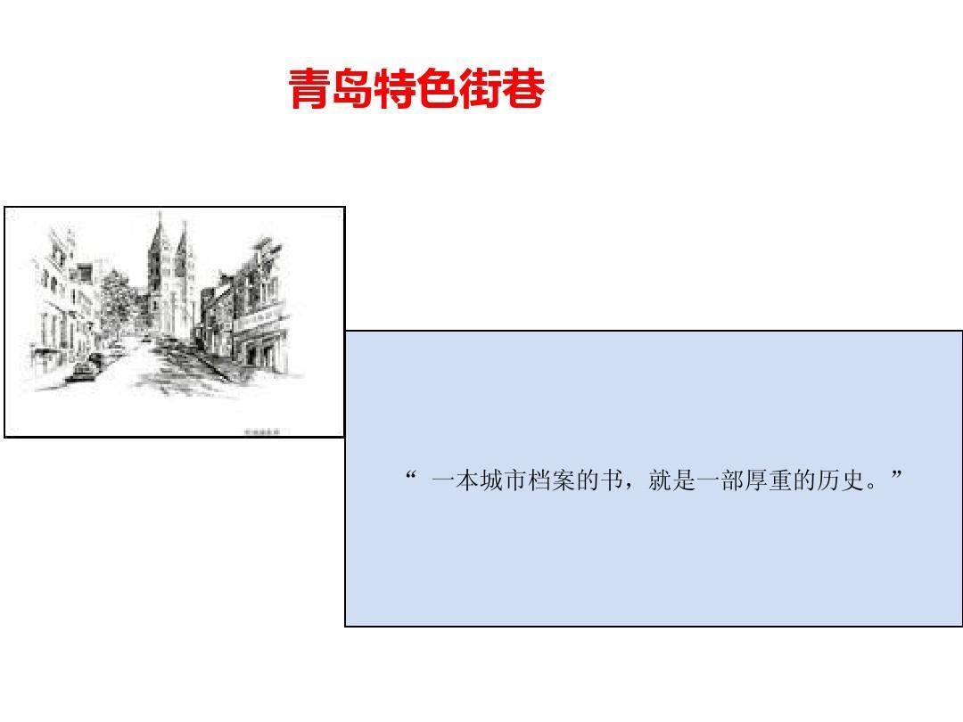 青岛建筑之特色街道介绍