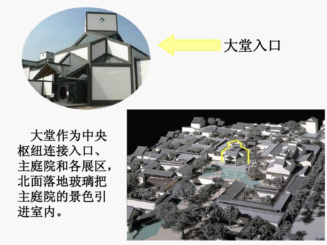 现代室内设计案例分析-------苏州博物馆pptosm层如何地图中绘制图图片