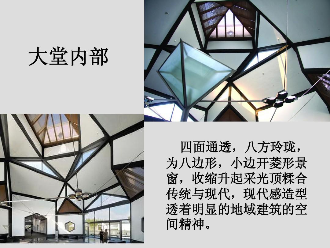 现代室内设计案例分析-------苏州博物馆ppt迷失房子森林设计图图片