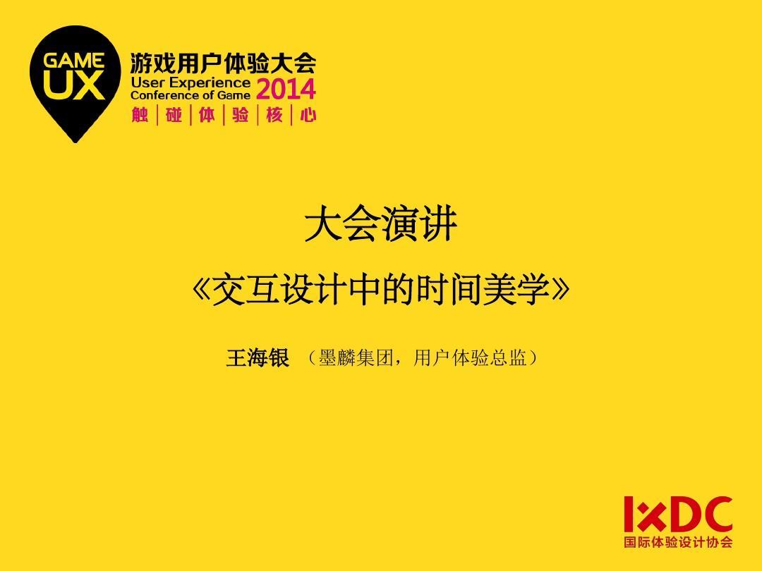 GameUX_S15_交互設計的時間美學_王海銀