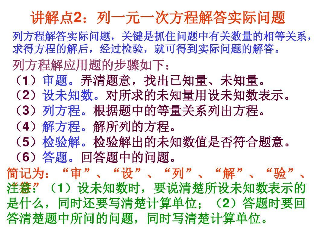 华师大版下册七课件教案第6章《一元一次方程的应用》公开课年级ppt自强数学班会设计图片