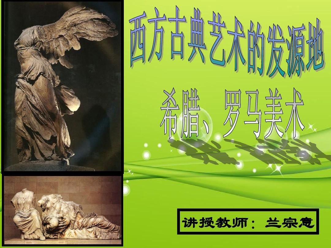 第二课 西方古典艺术的发源地--希腊、罗马美术
