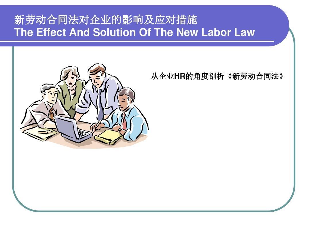 新的劳动合同法_劳动合同法风险及应对措施ppt