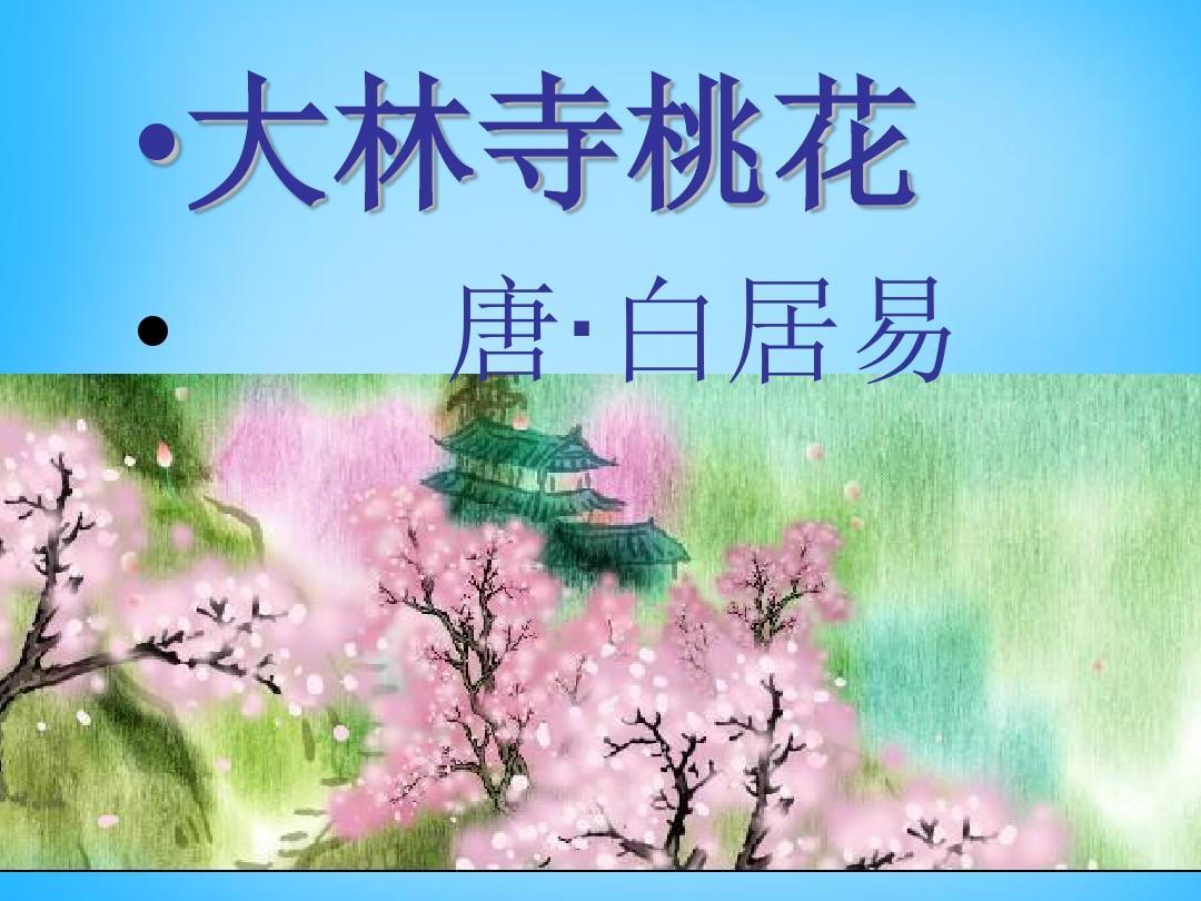 二年级语文上册《古诗诵读 大林寺桃花》课件2 沪教版图片